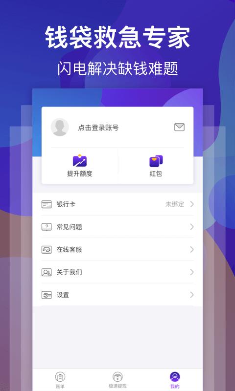 天天借款最新版app软件下载图片4