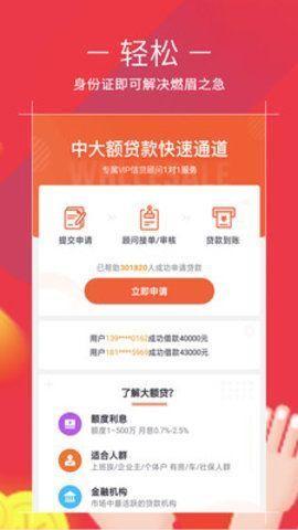 福潍坊贷款APP官方版下载图片3