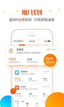 菠萝贷官方app软件下载图片4
