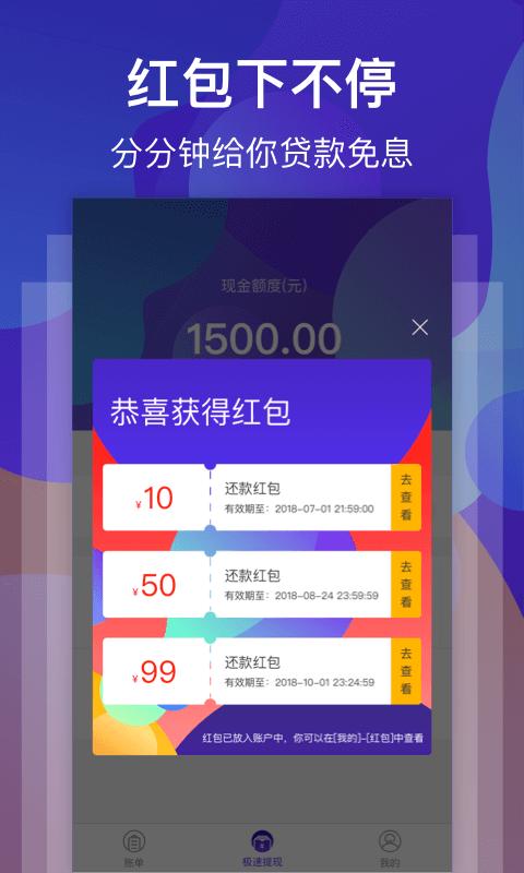 天天借款最新版app软件下载图片3