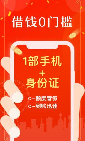 东坡肉手机贷款APP下载图片1