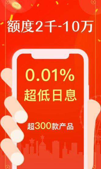 东坡肉手机贷款APP下载图片2