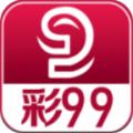 彩99安卓APP v1.0