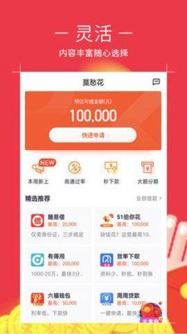 福潍坊贷款APP官方版下载图片1
