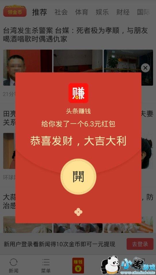 头条赚钱官网app软件下载图片1