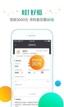 菠萝贷官方app软件下载图片1