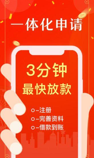 东坡肉手机贷款APP下载图片3