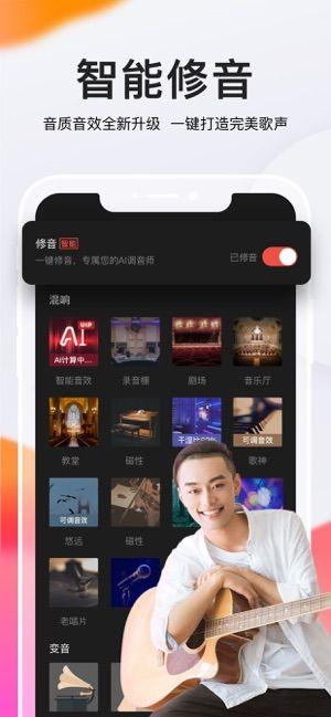 全民K歌APP6.6.8手机最新版下载安装图片3