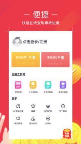 福潍坊贷款APP官方版下载图片4