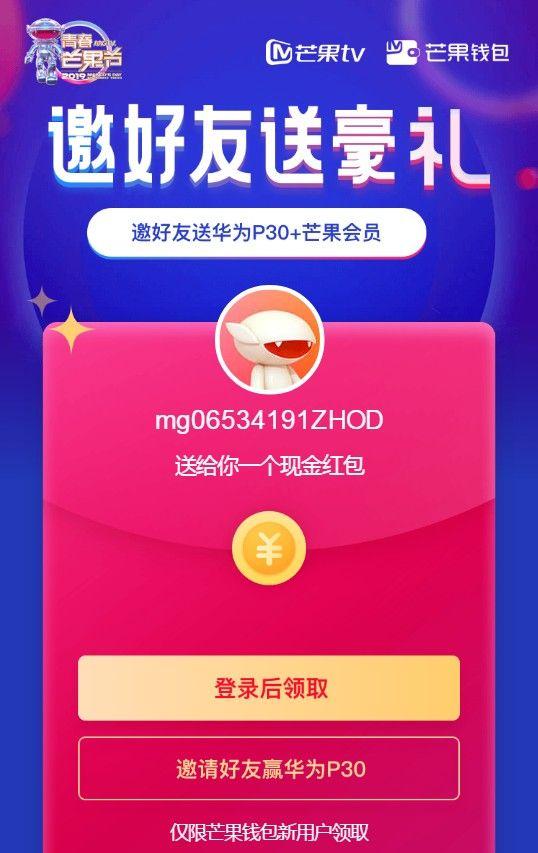 芒果钱包借点钱App官方下载图片2