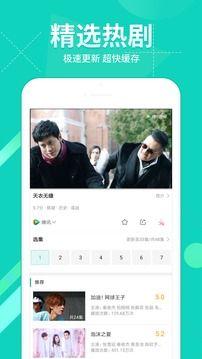 360影视大全app官方手机版下载图片2
