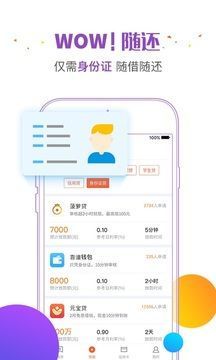 菠萝贷官方app软件下载图片2