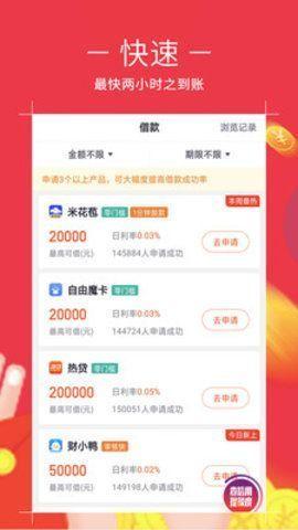 福潍坊贷款APP官方版下载图片2