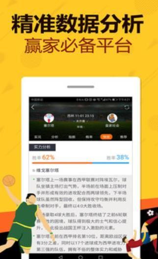 彩霸王精选资料免费公开正版app下载图片3