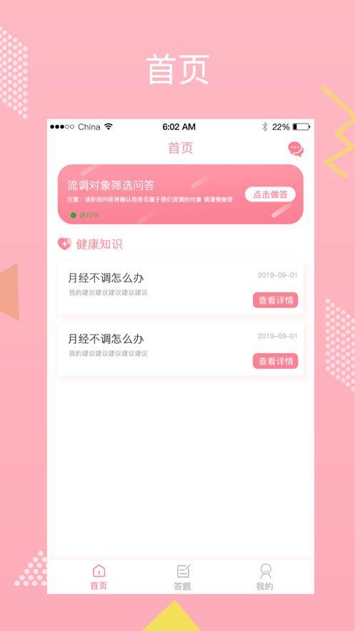 悦事问答APP下载手机官方版图片3