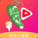 丝瓜视频app 1.0.1 安卓版