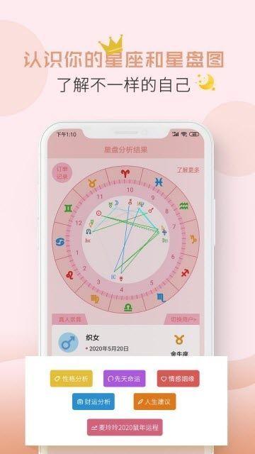 星座运势恋爱APP手机版图片3