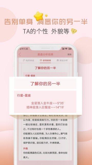 星座运势恋爱APP手机版图片1