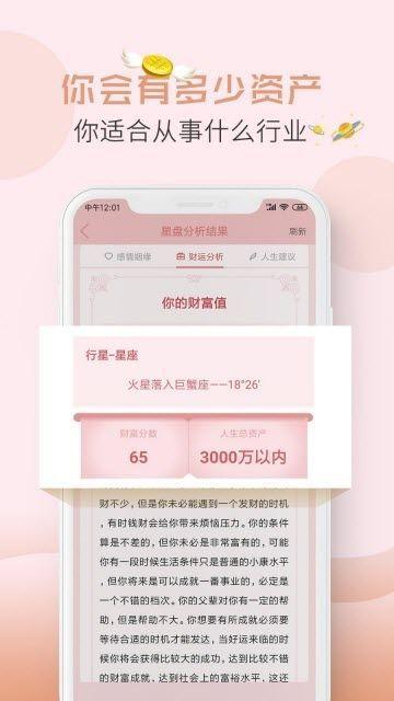 星座运势恋爱APP手机版图片2