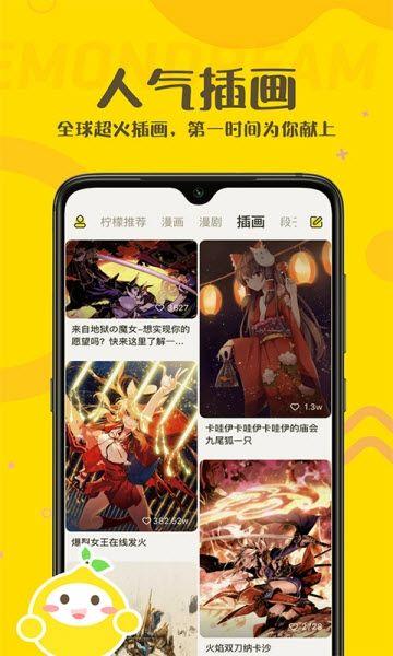 柠檬精APP手机版图片2
