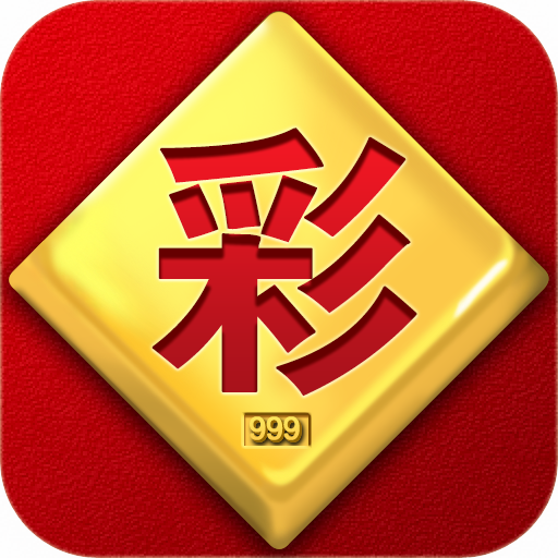 099彩票手机版 2.0.0 安卓版