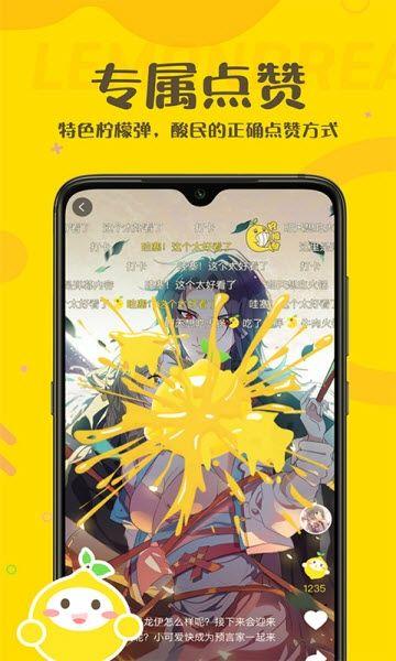柠檬精APP手机版图片1