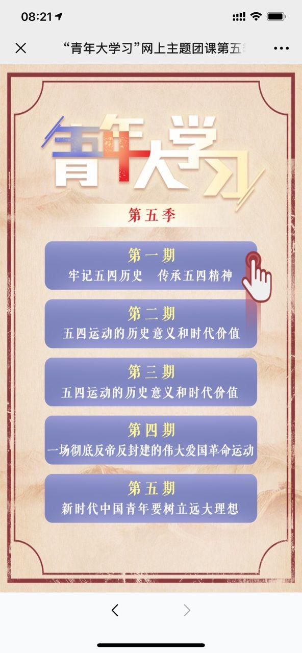 广东省青年大学习第七季第五期答案最新版完整版分享地址图片4
