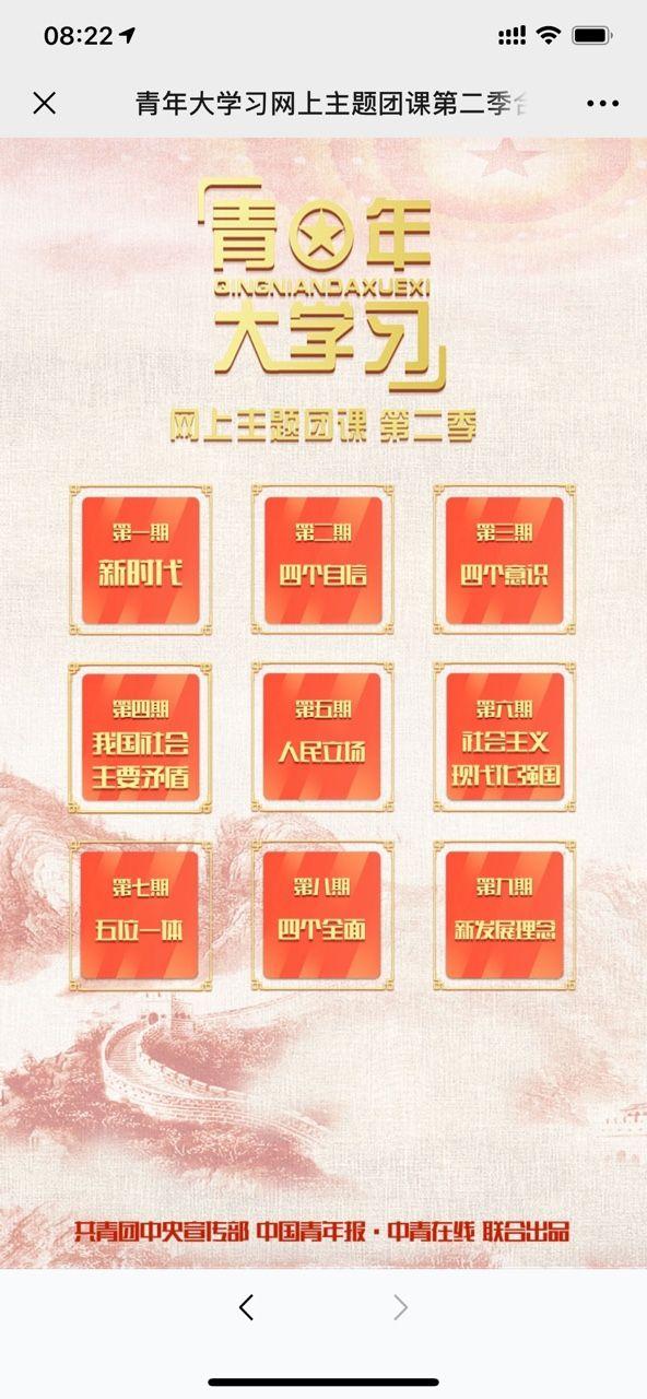 广东省青年大学习第七季第五期答案最新版完整版分享地址图片3