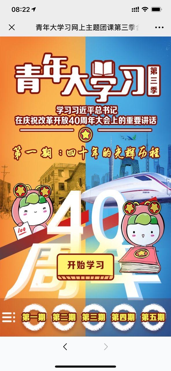 广东省青年大学习第七季第五期答案最新版完整版分享地址图片2
