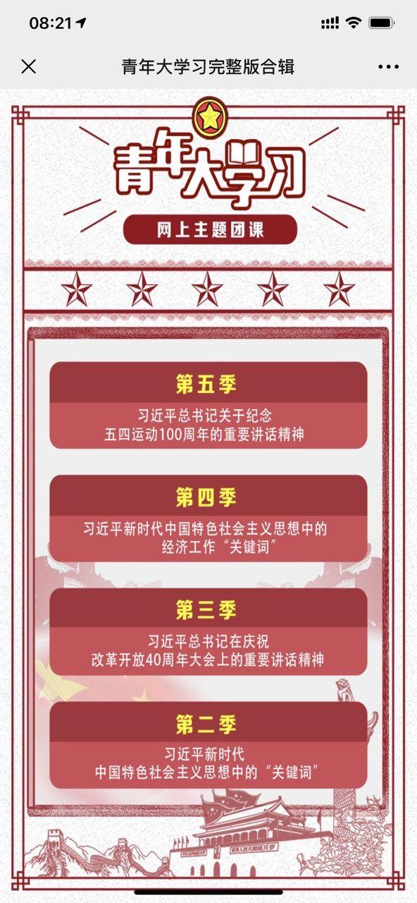 广东省青年大学习第七季第五期答案最新版完整版分享地址图片1