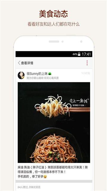 食色life APP安卓最新版下载图片2