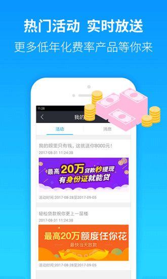 栗子分期贷款app官方版下载图片4