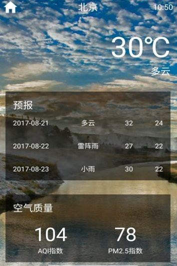 小瑞天气APP平台下载最新版图片2