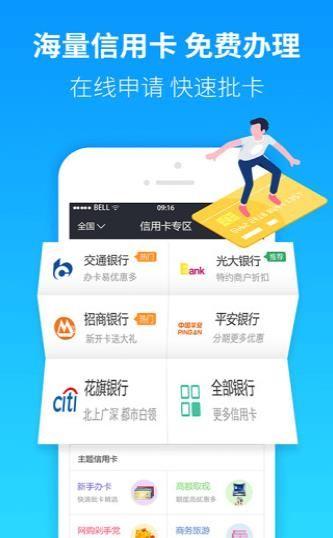 栗子分期贷款app官方版下载图片3