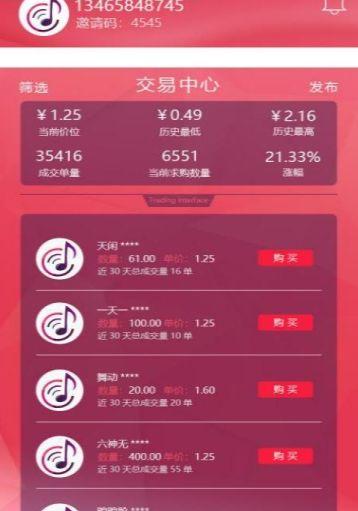 音花树APP平台最新版下载图片3