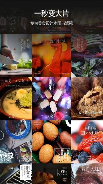 食色life APP安卓最新版下载图片1