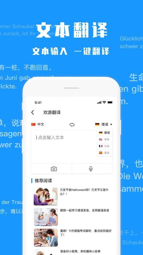 欢游翻译APP软件下载最新版图片1
