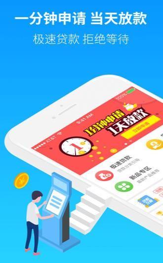 栗子分期贷款app官方版下载图片1