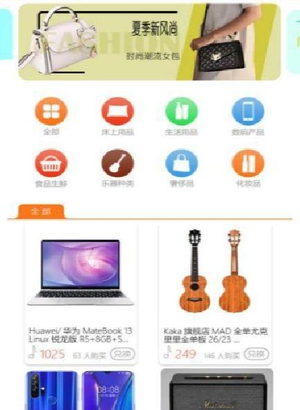 音花树APP平台最新版下载图片2