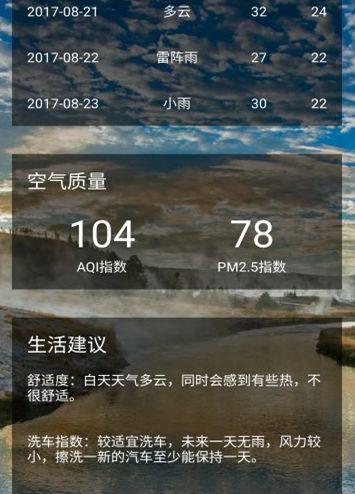 小瑞天气APP平台下载最新版图片3