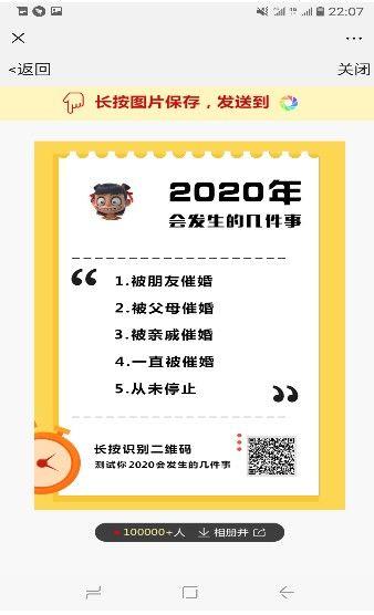 微信2020年会发生的五件事小程序官方测试入口图片2