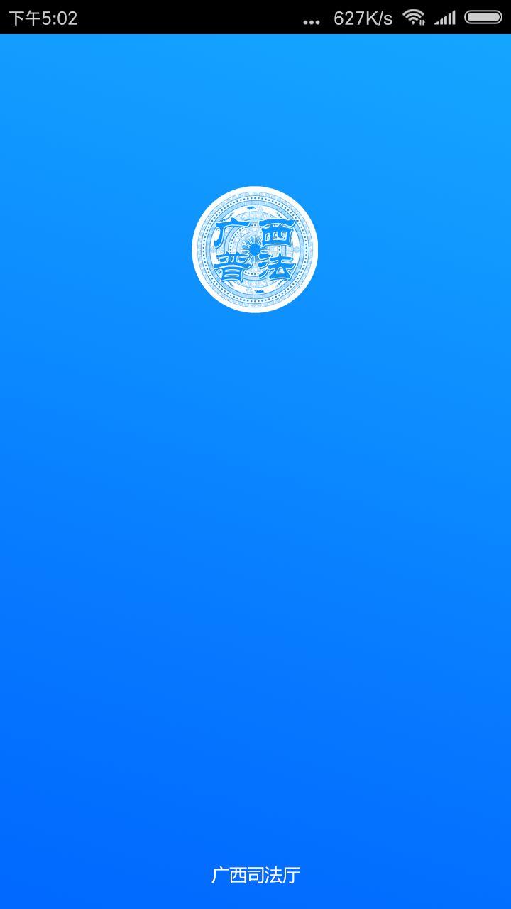 广西普法云平台APP官方网站下载图片1