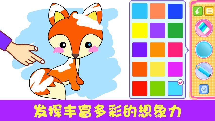 儿童画本APP平台官方入口2020版图片1
