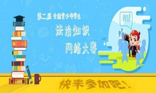 2019国家宪法日教育系统宪法晨读主题活动登录平台图片3