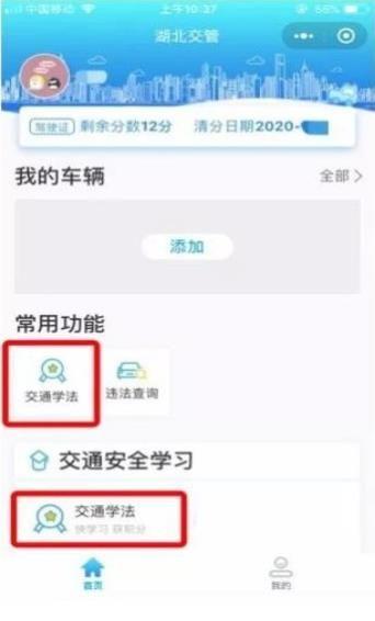 2019年湖北交警学习减分活动官方平台登录入口图片2