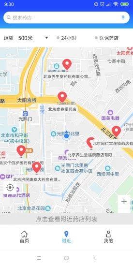 京药通APP官方正式版下载图片2