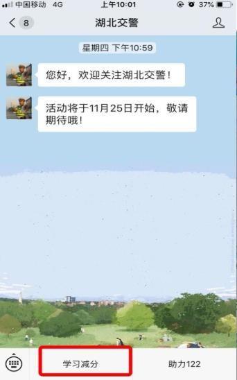 2019年湖北交警学习减分活动官方平台登录入口图片4