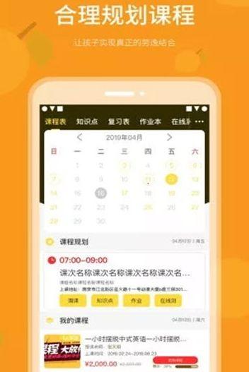 乐檬智学APP平台最新版下载图片4