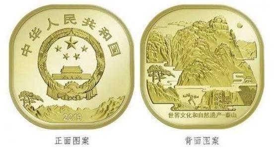 2019泰山异形纪念币硬币官方平台预约入口图片3