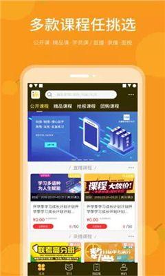 乐檬智学APP平台最新版下载图片1